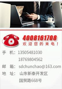 山东春潮集团有限公司,,ABS专用黑千赢网页手机版登入